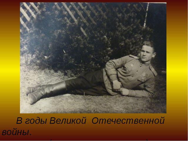 В годы Великой Отечественной войны. (Минуты отдыха перед боем)