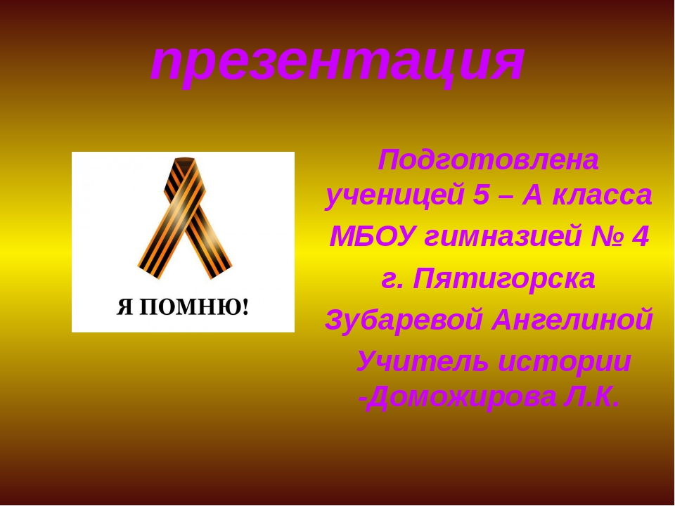 презентация Подготовлена ученицей 5 – А класса МБОУ гимназией № 4 г. Пятигорс...