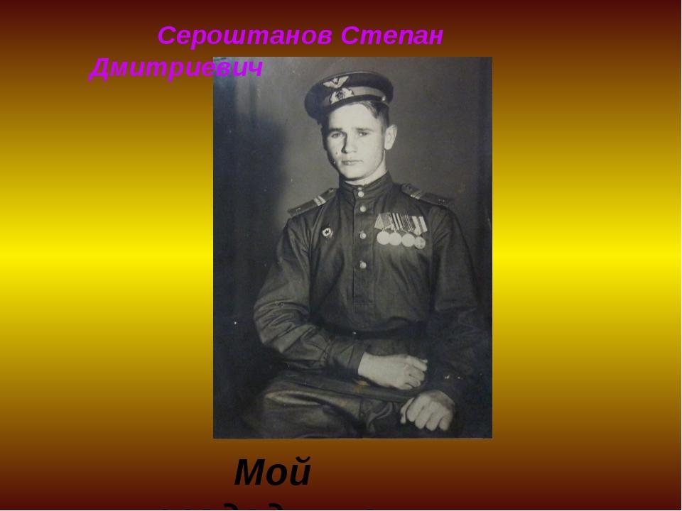 Мой прадедушка. Сероштанов Степан Дмитриевич