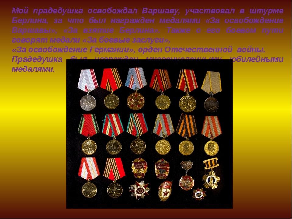 Мой прадедушка освобождал Варшаву, участвовал в штурме Берлина, за что был на...