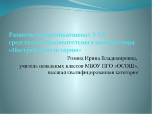 Развитие коммуникативных УУД средствами образовательного конструктора «Постро