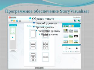 Программное обеспечение StoryVisualizer