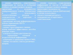 - умение выделять существенную информацию из текстов и сообщений учебного и
