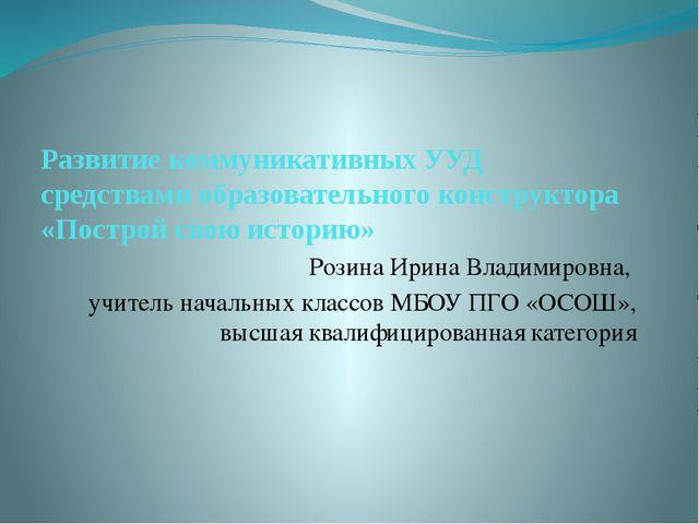 Развитие коммуникативных УУД средствами образовательного конструктора «Постро...