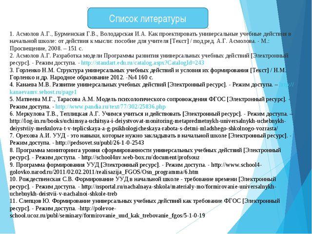 Список литературы 1. Асмолов А.Г., Бурменская Г.В., Володарская И.А. Как прое...