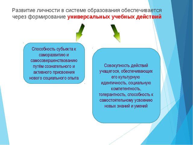 Развитие личности в системе образования обеспечивается через формирование уни...