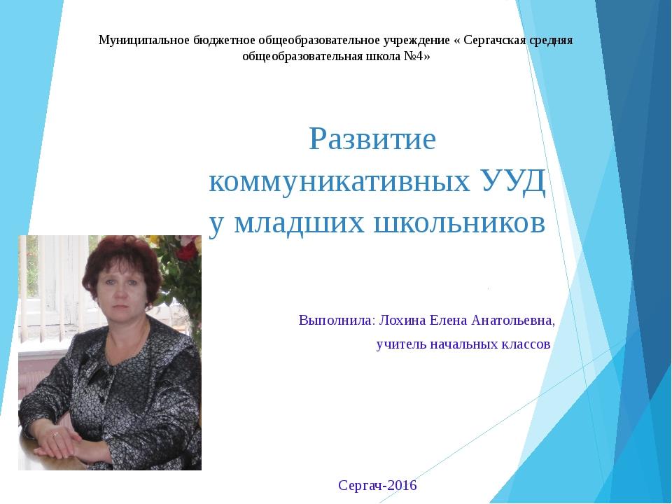 Муниципальное бюджетное общеобразовательное учреждение « Сергачская средняя о...