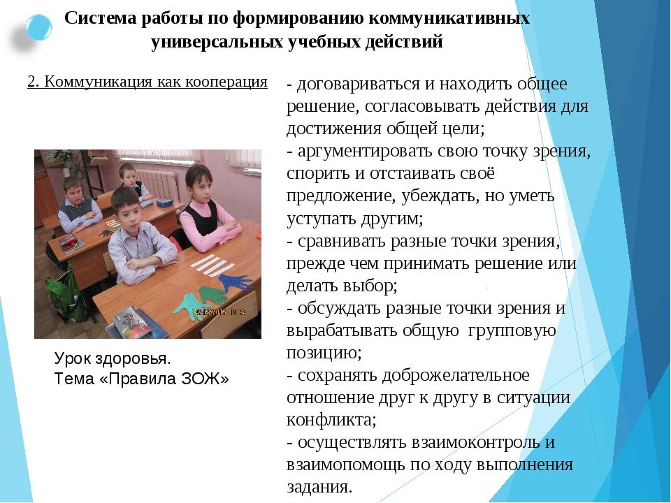 Система работы по формированию коммуникативных универсальных учебных действий...