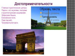 Достопримечательности Главные туристические центры: Париж сего музеями, теат