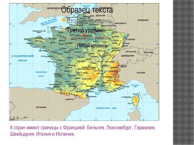6 стран имеют границы сФранцией: Бельгия. Люксембург, Германия, Швейцария, И...