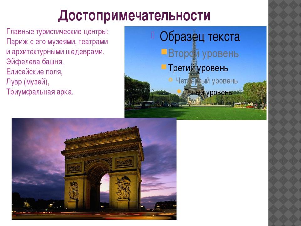 Достопримечательности Главные туристические центры: Париж сего музеями, теат...