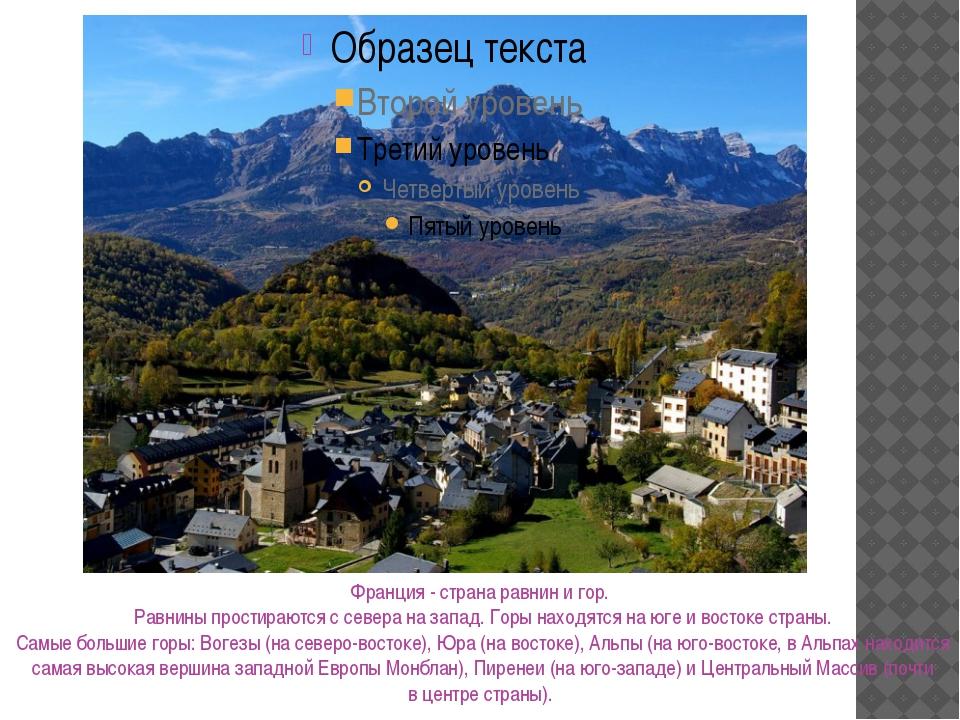 Франция - страна равнин игор. Равнины простираются ссевера назапад. Горы н...