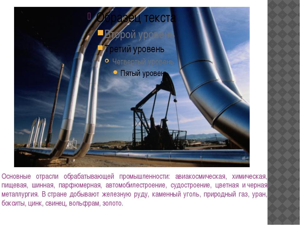 Основные отрасли обрабатывающей промышленности: авиакосмическая, химическая,...