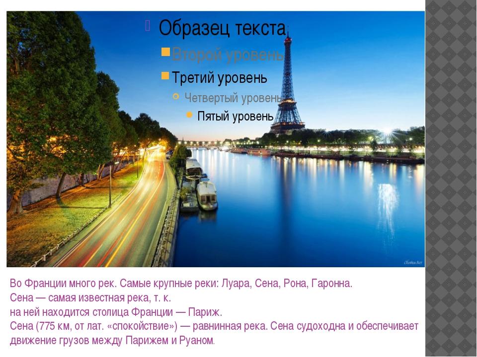 ВоФранции много рек. Самые крупные реки: Луара, Сена, Рона, Гаронна. Сена—...