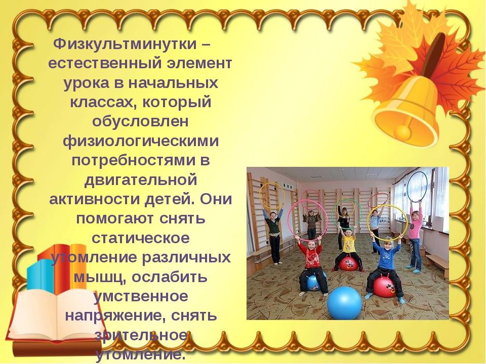 Физкультминутки – естественный элемент урока в начальных классах, который обу...