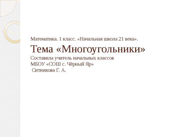 Математика. 1 класс. «Начальная школа 21 века». Тема «Многоугольники» Состави...