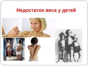 Недостаток веса у детей