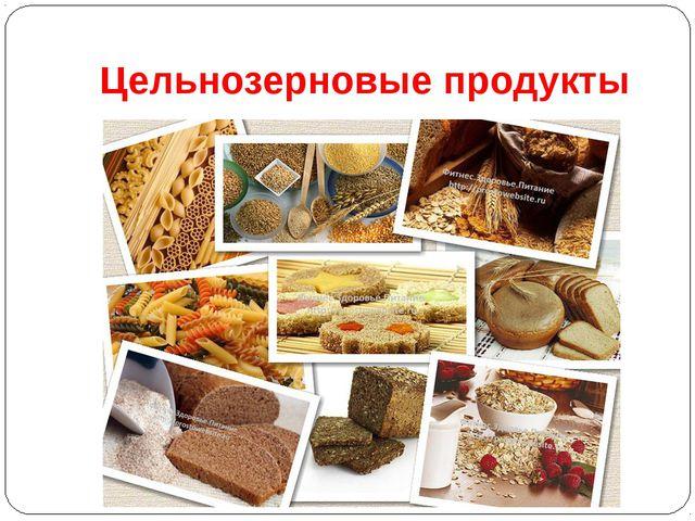 Цельнозерновые продукты