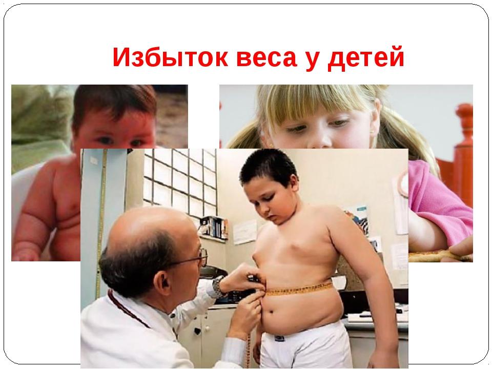 Избыток веса у детей