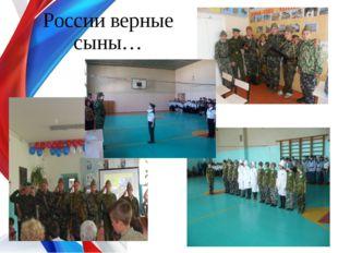 России верные сыны…