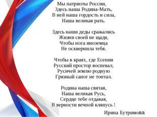 Мы патриоты России, Здесь наша Родина-Мать, В ней наша гордость и сила, Наша
