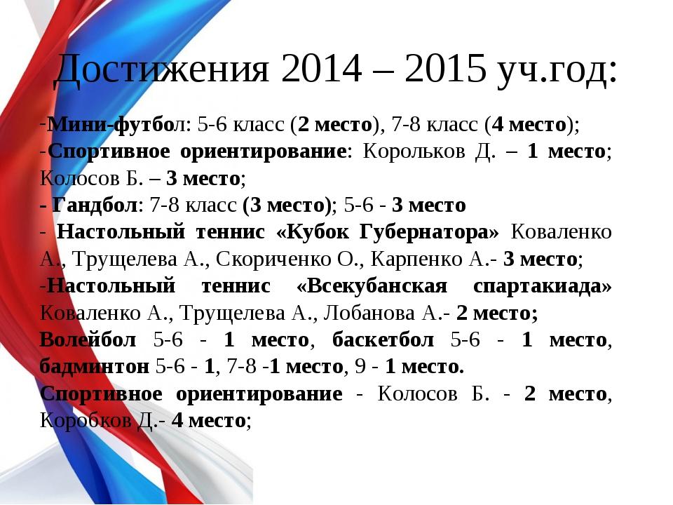 Достижения 2014 – 2015 уч.год: Мини-футбол: 5-6 класс (2 место), 7-8 класс (4...