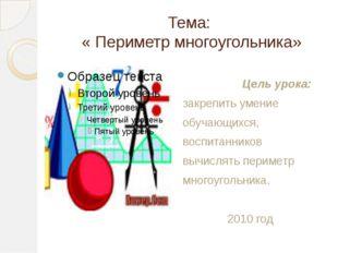Тема: « Периметр многоугольника» Цель урока: закрепить умение обучающихся, во