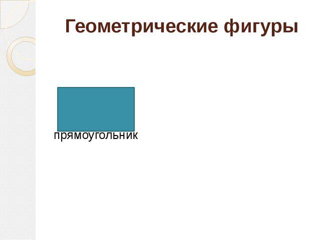 Геометрические фигуры прямоугольник