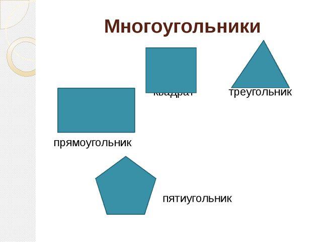 Многоугольники квадрат треугольник прямоугольник пятиугольник