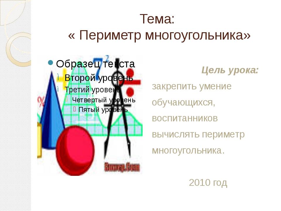 Тема: « Периметр многоугольника» Цель урока: закрепить умение обучающихся, во...