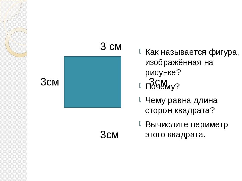 3 см 3см 3см 3см Как называется фигура, изображённая на рисунке? Почему? Чем...