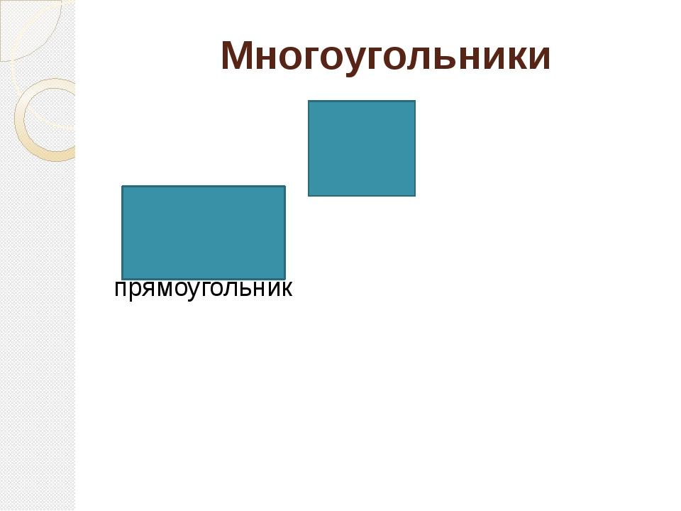 Многоугольники прямоугольник