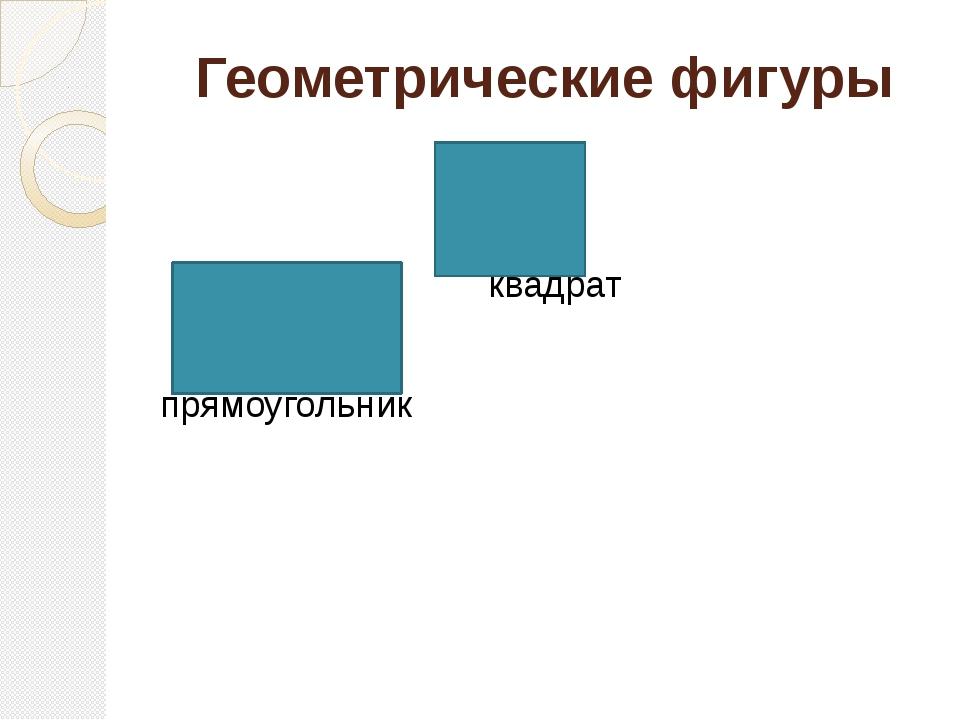 Геометрические фигуры квадрат прямоугольник