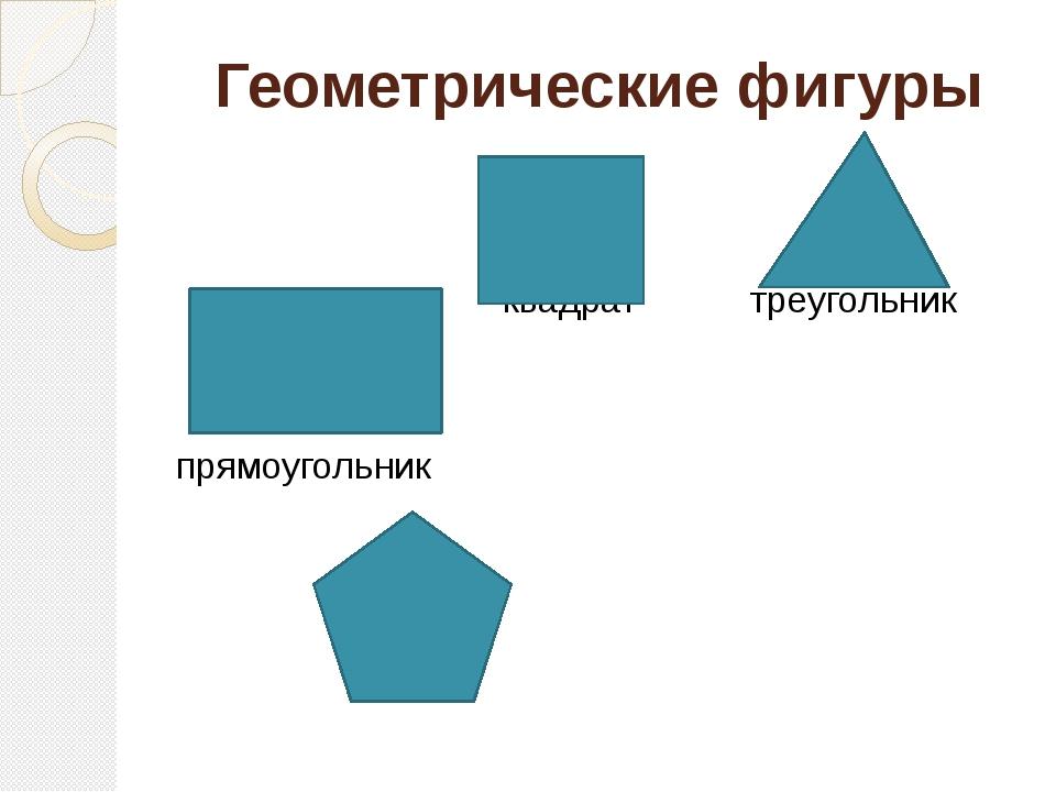 Геометрические фигуры квадрат треугольник прямоугольник