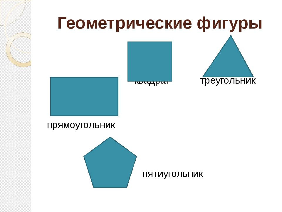 Геометрические фигуры квадрат треугольник прямоугольник пятиугольник