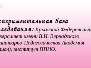 Экспериментальная база исследования: Крымский Федеральный Университет имени В