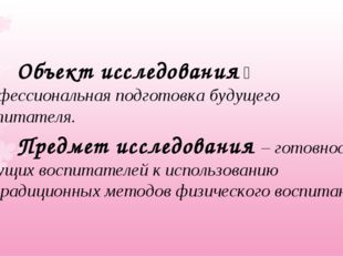Объект исследования ‒ профессиональная подготовка будущего воспитателя. П