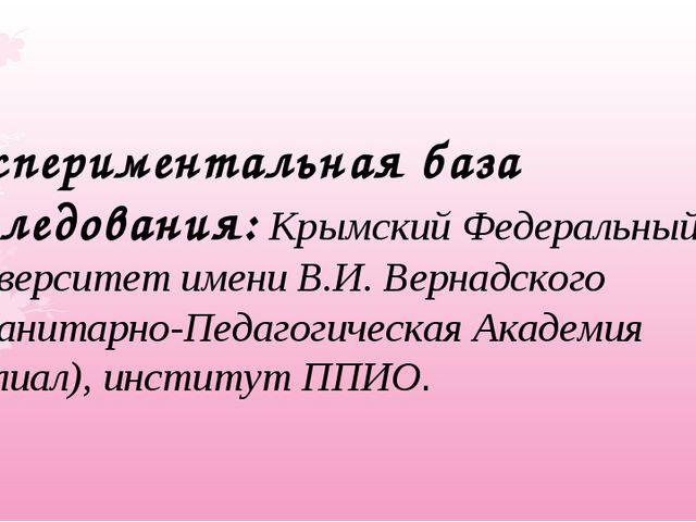 Экспериментальная база исследования: Крымский Федеральный Университет имени В...