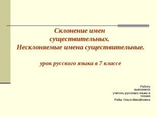 Склонение имен существительных. Несклоняемые имена существительные. урок рус