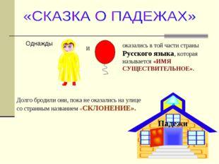 Однажды И оказались в той части страны Русского языка, которая называется «И