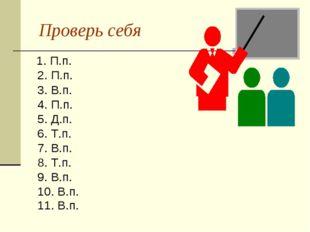 Проверь себя 1. П.п. 2. П.п. 3. В.п. 4. П.п. 5. Д.п. 6. Т.п. 7. В.п. 8. Т.п.