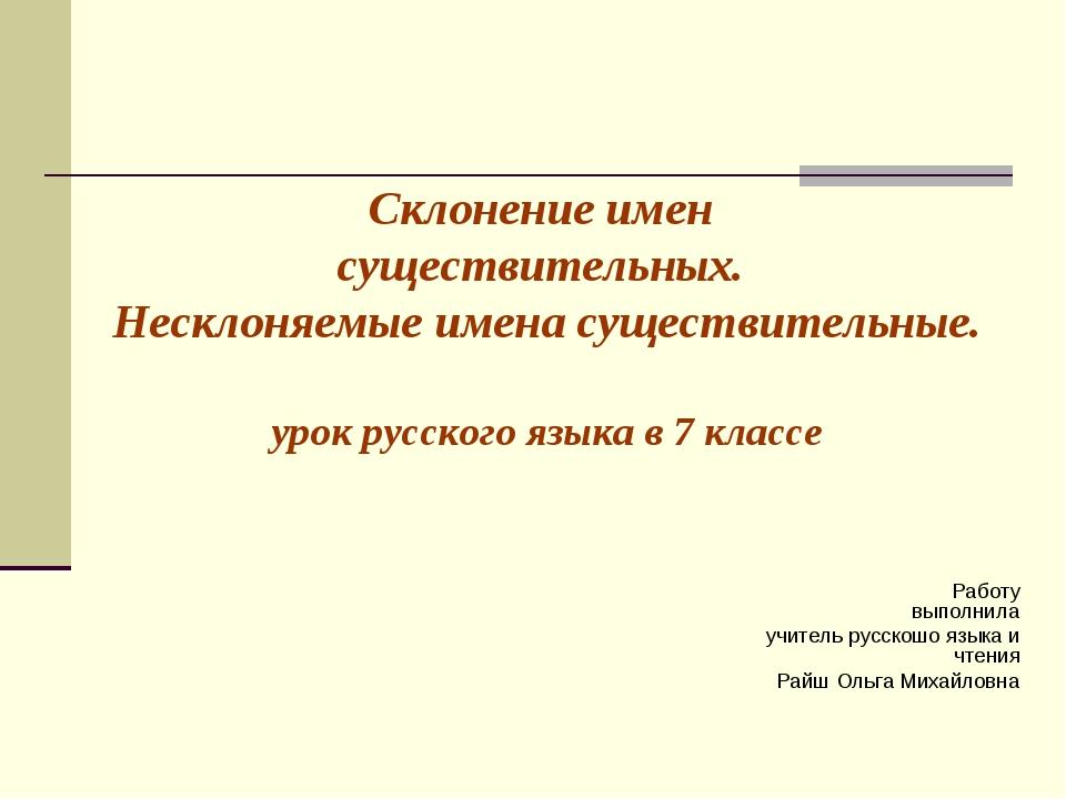Склонение имен существительных. Несклоняемые имена существительные. урок рус...