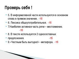 5. В информативной части используются в основном слова в прямом значении. -1б