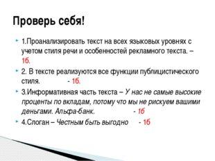 1.Проанализировать текст на всех языковых уровнях с учетом стиля речи и особе