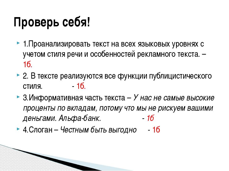 1.Проанализировать текст на всех языковых уровнях с учетом стиля речи и особе...