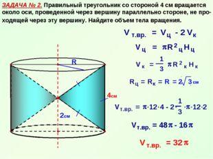 ЗАДАЧА № 2. Правильный треугольник со стороной 4 см вращается около оси, пров
