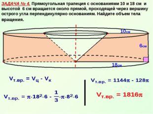 ЗАДАЧА № 4. Прямоугольная трапеция с основаниями 10 и 18 см и высотой 6 см вр