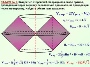 ЗАДАЧА № 7. Квадрат со стороной 8 см вращается около прямой, проведенной чере