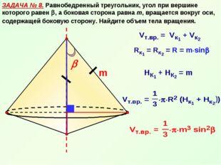 ЗАДАЧА № 8. Равнобедренный треугольник, угол при вершине которого равен , а