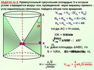ЗАДАЧА № 9. Прямоугольный треугольник площадью S и острым углом  вращается в